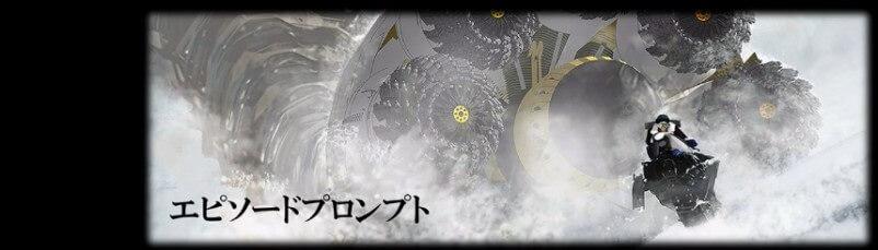 FF15のエピソードプロンプトのイメージ画像です。