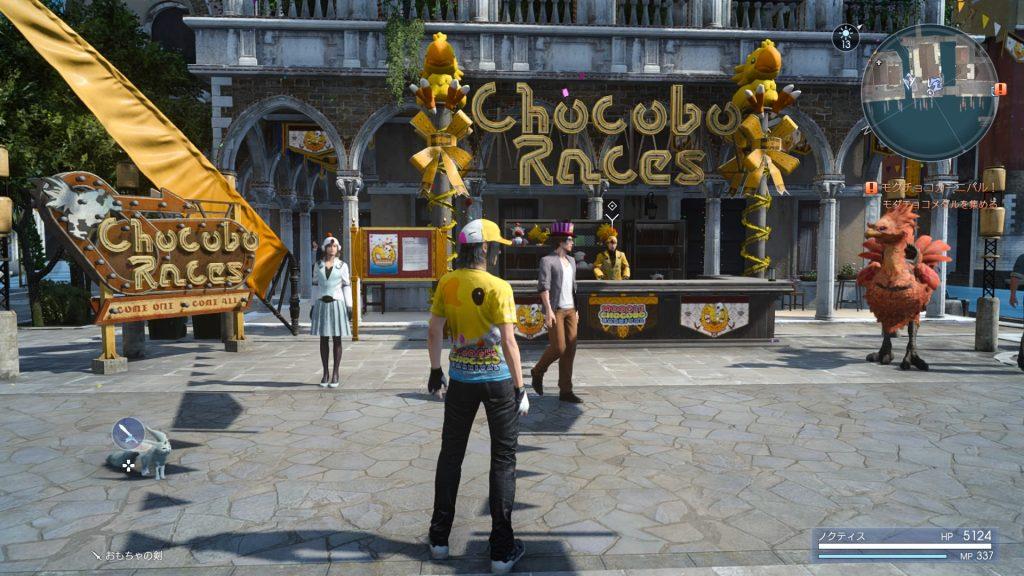 FF15のDLC『モグチョコカーニバル』で発生する『モグチョコシャッターチャレンジ』のチョコボレーススタッフです。