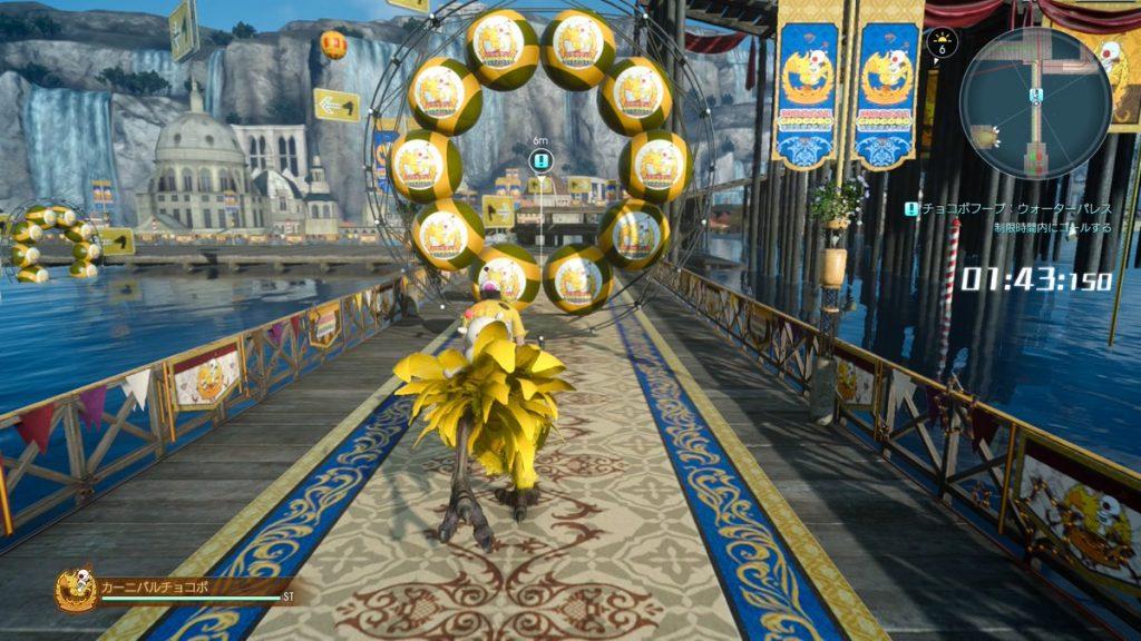FF15のDLC『モグチョコカーニバル』で遊戯可能な競技『水上チョコボレース』のイメージ画像です。