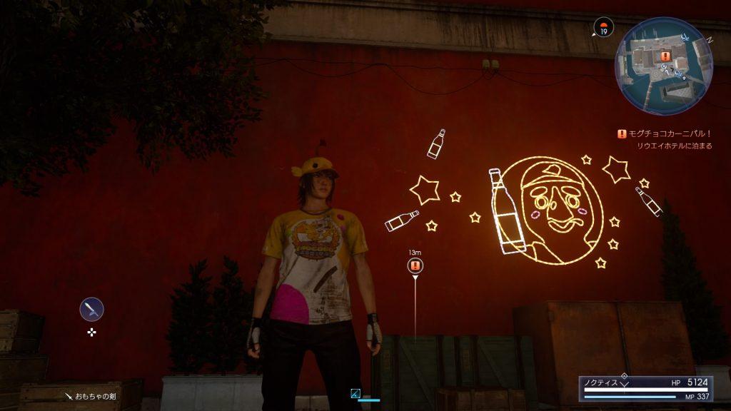 FF15のDLC『モグチョコカーニバル』に隠されている小ネタ情報のイメージ画像です。