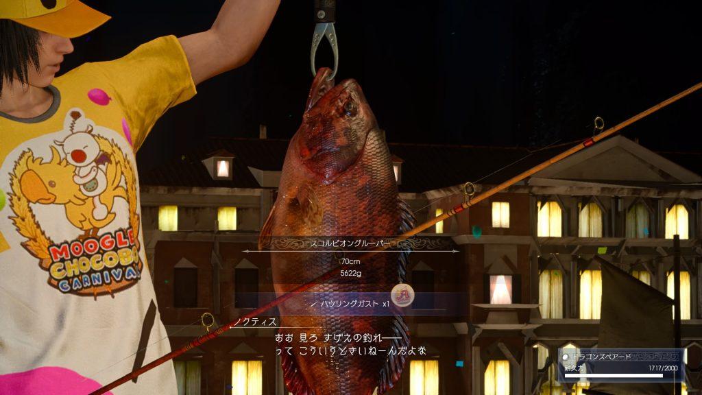 FF15の無料DLC『モグチョコカーニバル』で行うことのできる釣りのイメージ画像です。