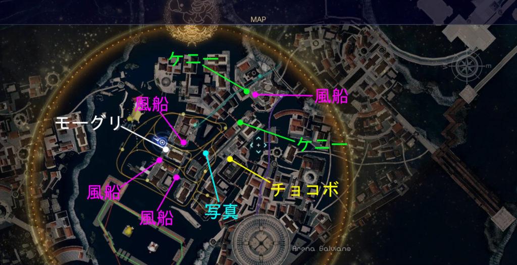 FF15のDLC『モグチョコカーニバル』に隠されている小ネタ情報の全体マップです
