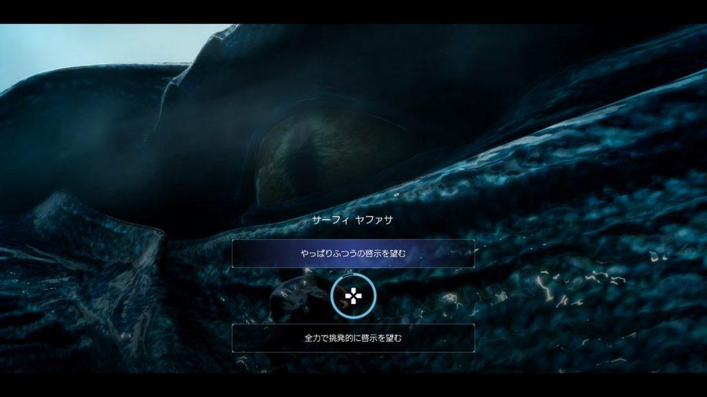 FF15のCHAPTER 09『それぞれの使命』にて戦闘可能な召喚獣『リヴァイアサン』のイメージ画像です。