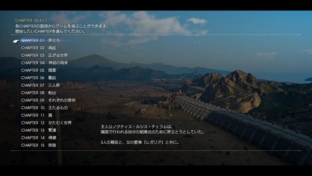 FF15のメインクエストCHAPTER 01『旅立ち』のイメージ画像です。