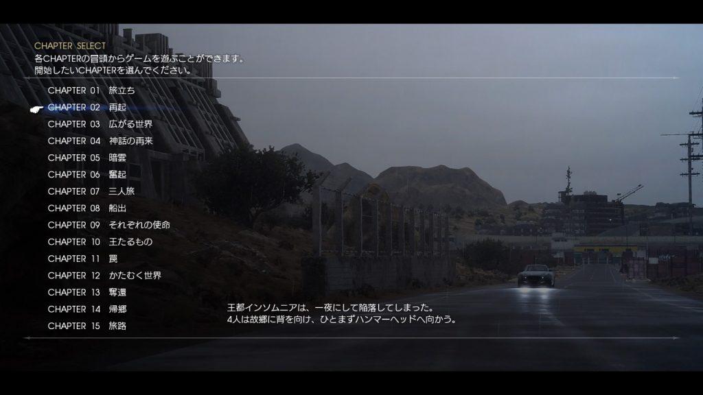 FF15のメインクエストCHAPTER 02『再起』のイメージ画像です。