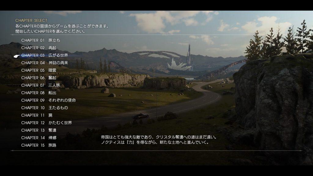 FF15のメインクエストCHAPTER 03『広がる世界』のイメージ画像です。