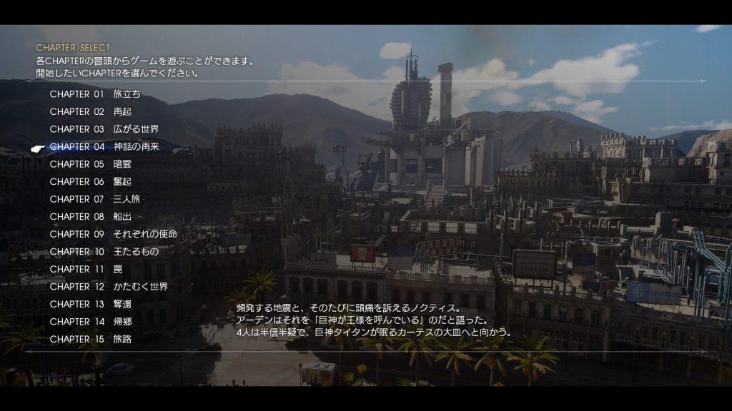 FF15のメインクエストCHAPTER 04『神話の再来』のイメージ画像です。