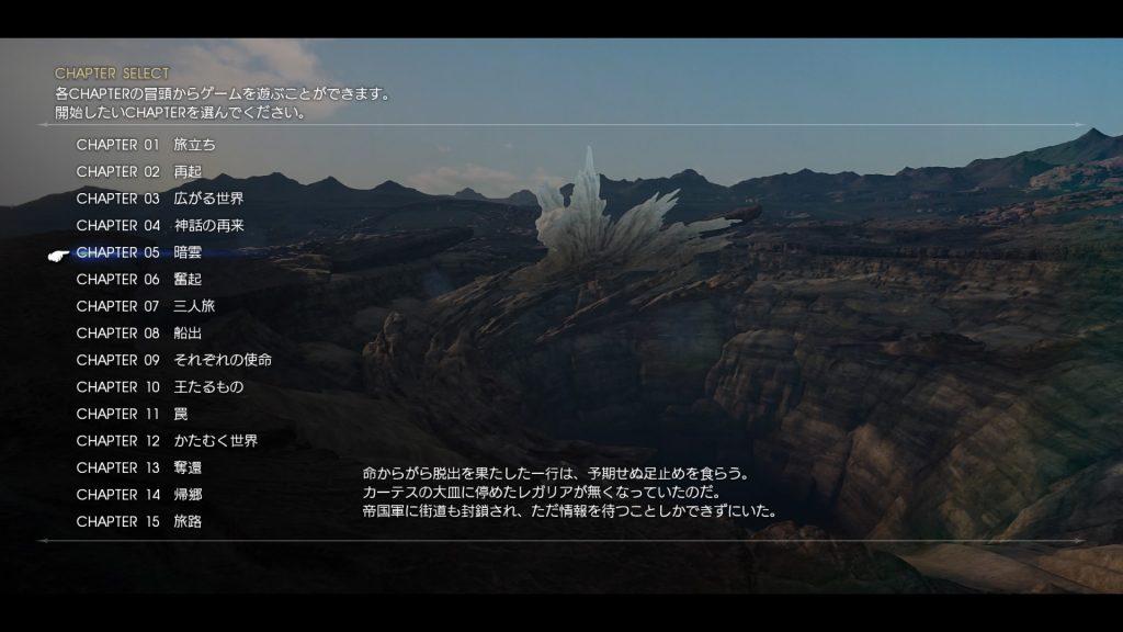 FF15のメインクエストCHAPTER 05『暗雲』のイメージ画像です。