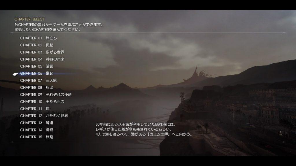 FF15のメインクエストCHAPTER 06『奮起』のイメージ画像です。