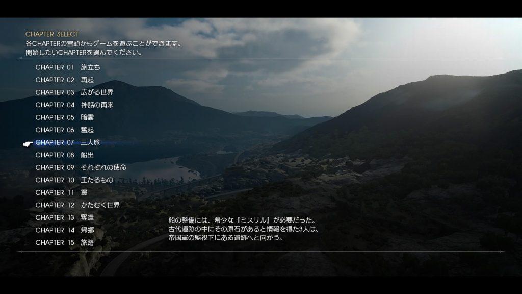 FF15のメインクエストであるCHAPTER 07『三人旅』のイメージ画像です。