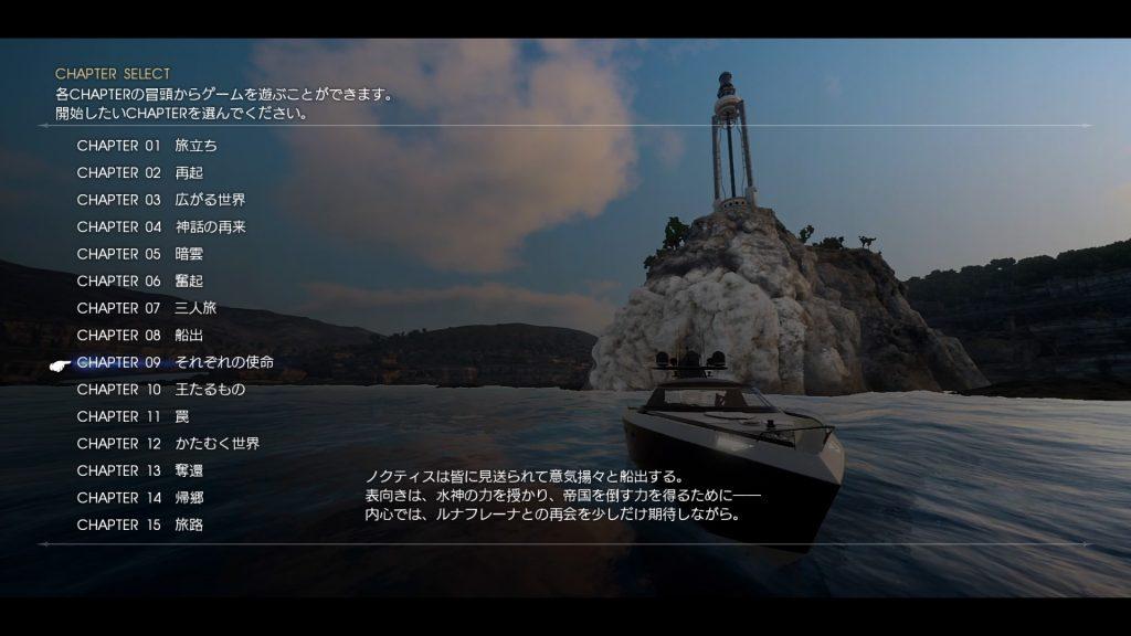 FF15のメインクエストであるCHAPTER 09『それぞれの使命』のイメージ画像です。