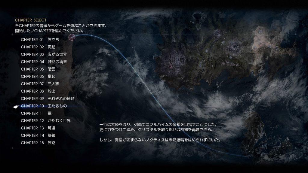 FF15のメインクエストであるCHAPTER 10『王たるもの』のイメージ画像です。