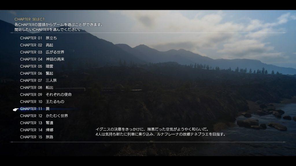 FF15のメインクエストであるCHAPTER 11『罠』のイメージ画像です。