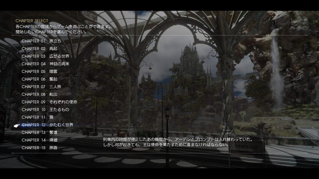 FF15のメインクエストであるCHAPTER 12『かたむく世界』のイメージ画像です。