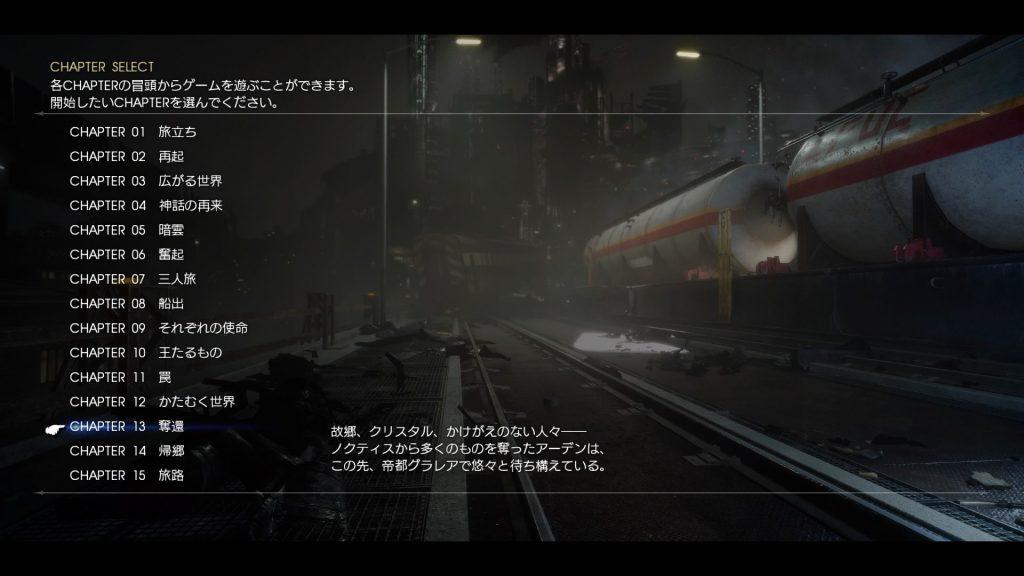 FF15のメインクエストであるCHAPTER 13『奪還』のイメージ画像です。