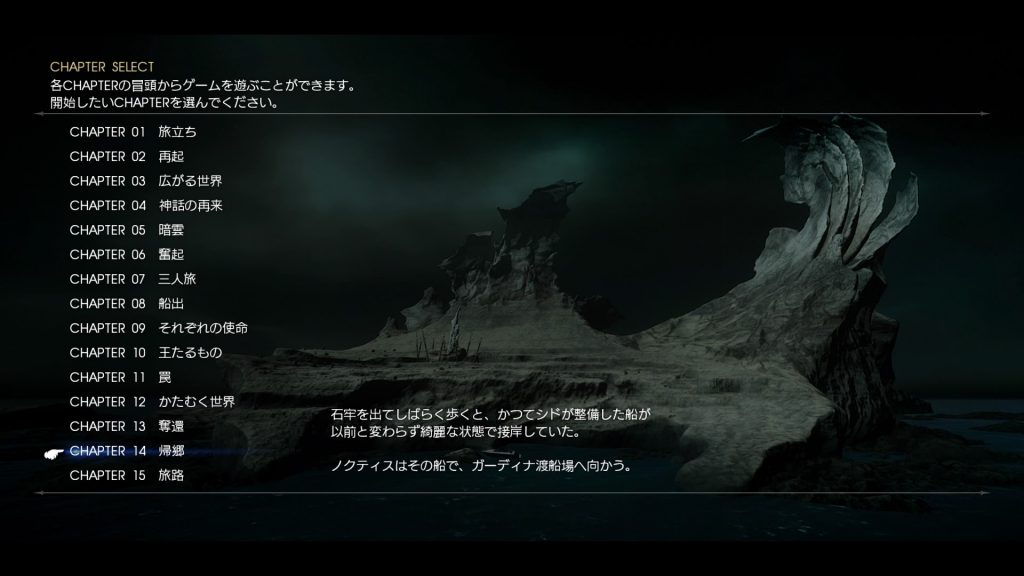 FF15のメインクエストであるCHAPTER 14『帰郷』のイメージ画像です。