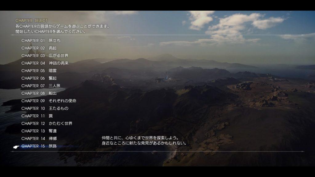 FF15のメインクエストであるCHAPTER 15『旅路』のイメージ画像です。