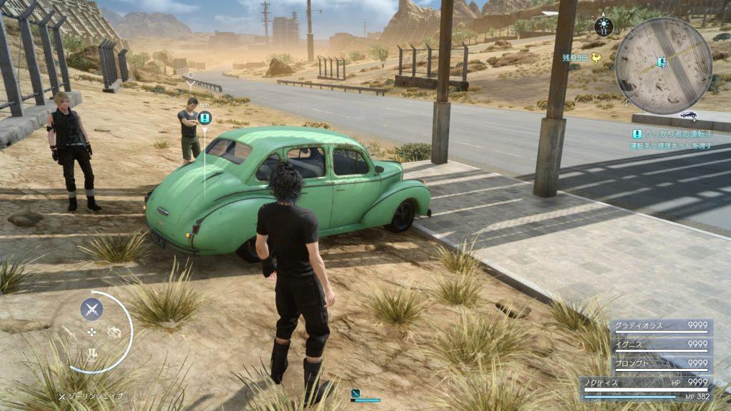 故障車修理クエストの画像⑨です。(リード地方)