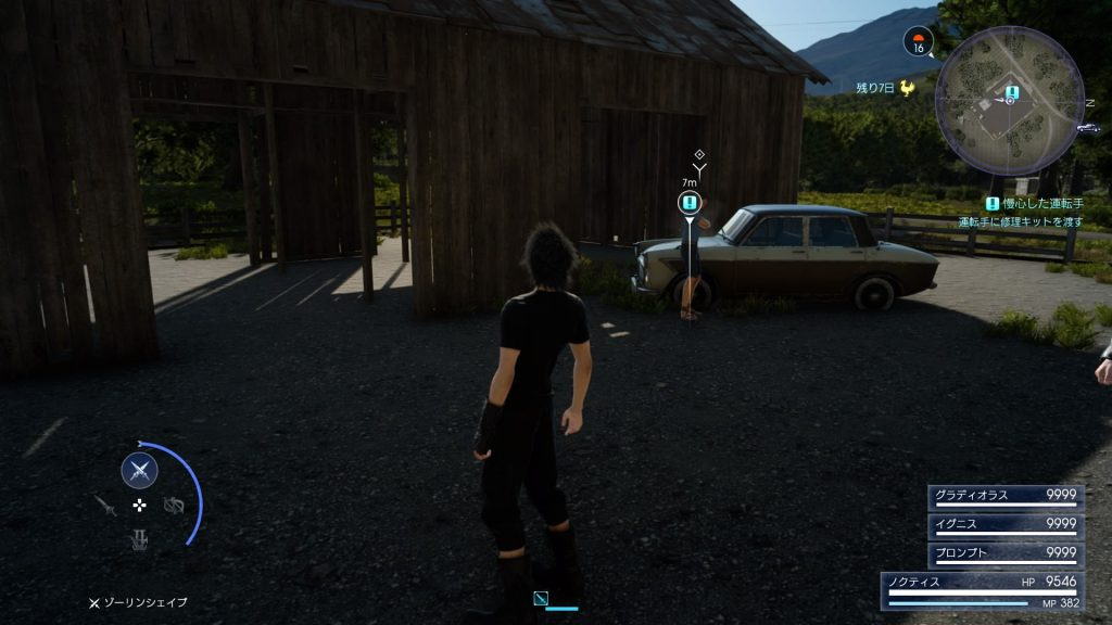 クレイン地方の故障車クエストの画像①です。