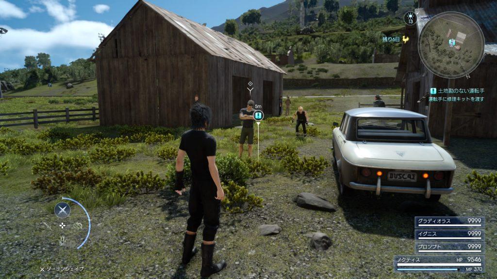 クレイン地方の故障車クエストの画像⑥です。