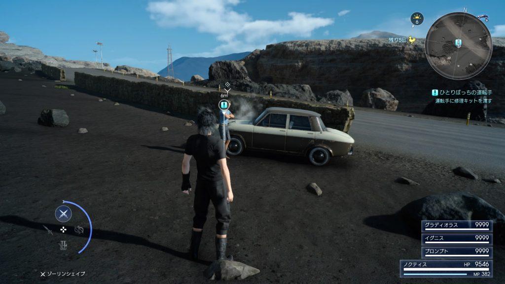 クレイン地方の故障車クエストの画像⑧です。