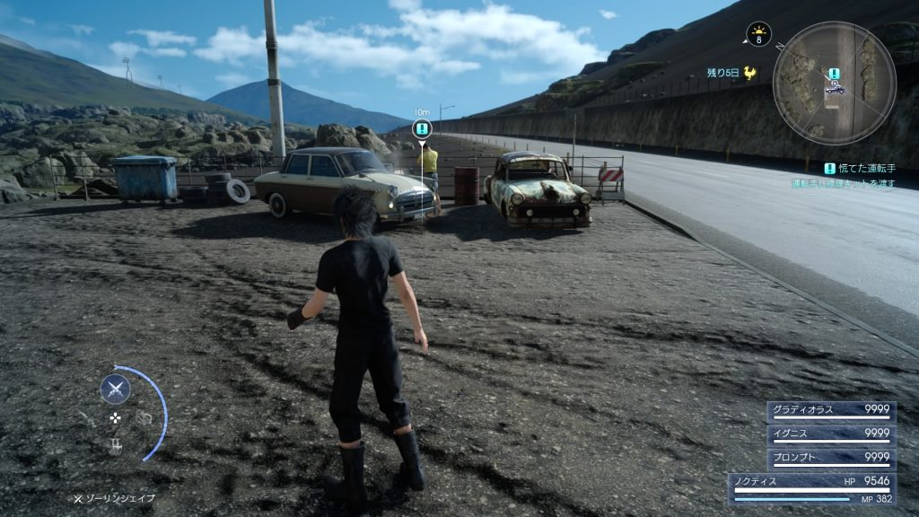 クレイン地方の故障車クエストの画像⑨です。
