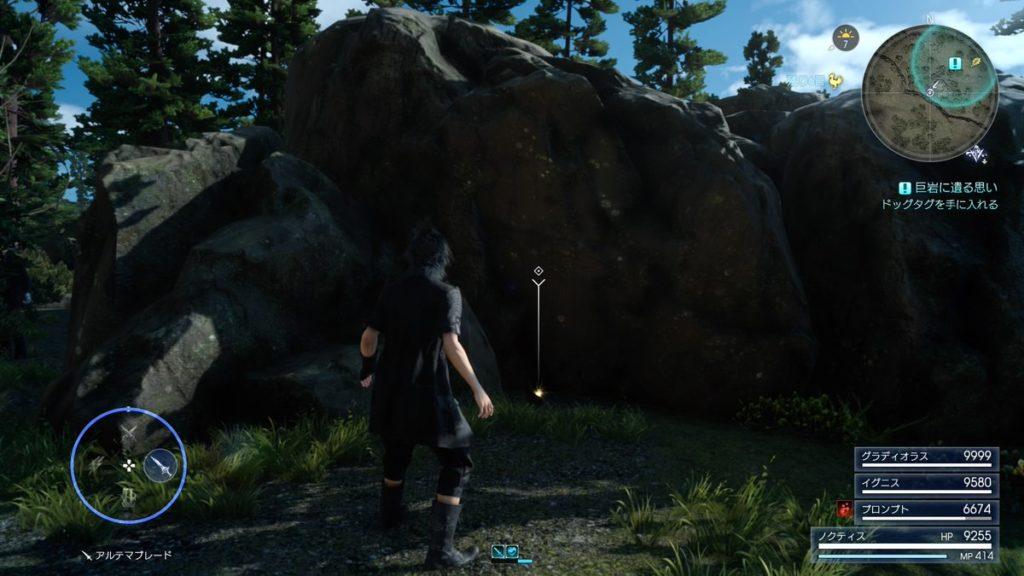 FF15のサブクエスト『巨岩に遺る思い』で回収するドッグタグのイメージ画像です。