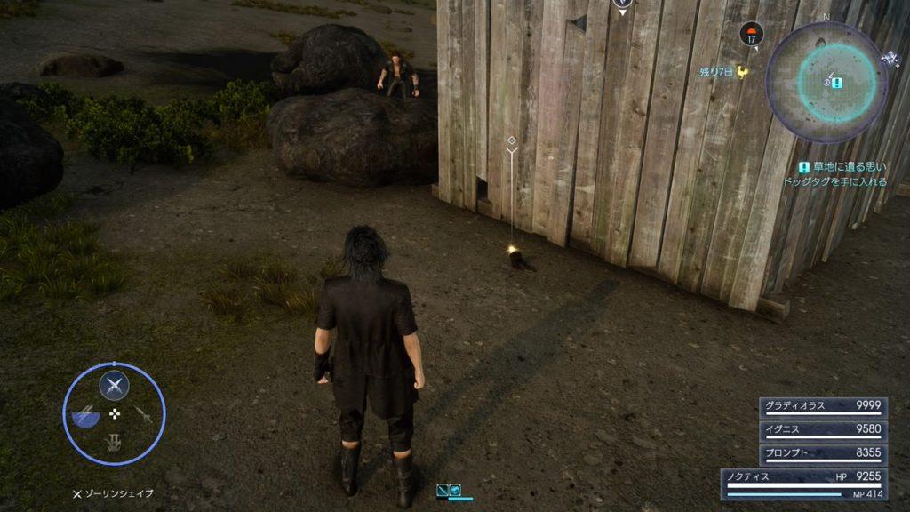 FF15のサブクエスト『草地に遺る思い』で回収するドッグタグのイメージ画像です。