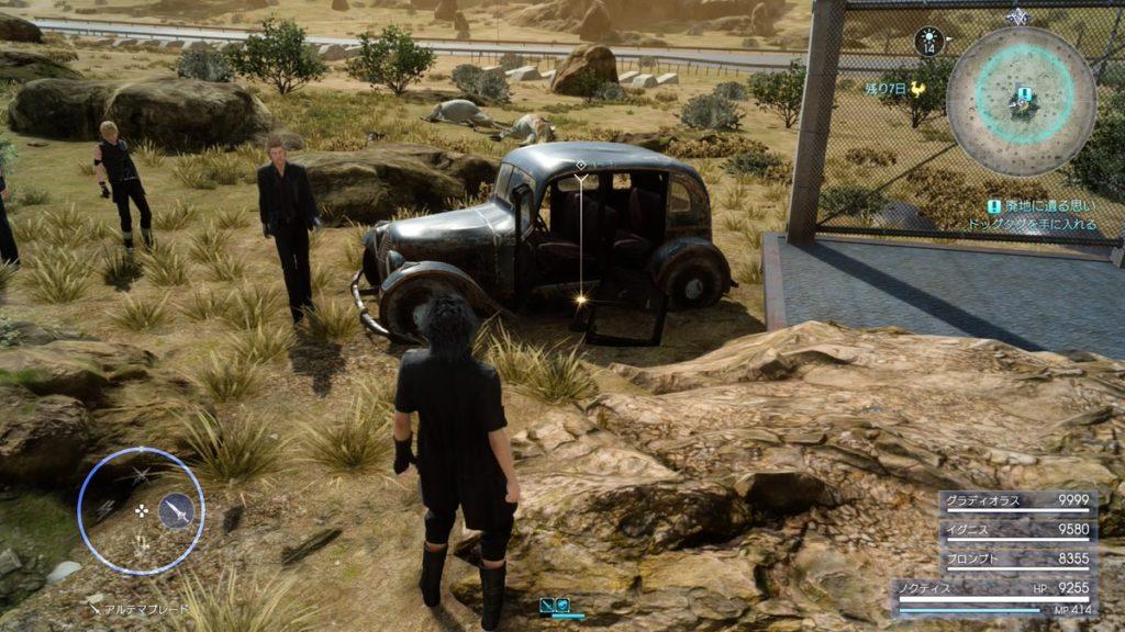 FF15のサブクエスト『廃地の遺る思い』で回収するドッグタグのイメージ画像です。