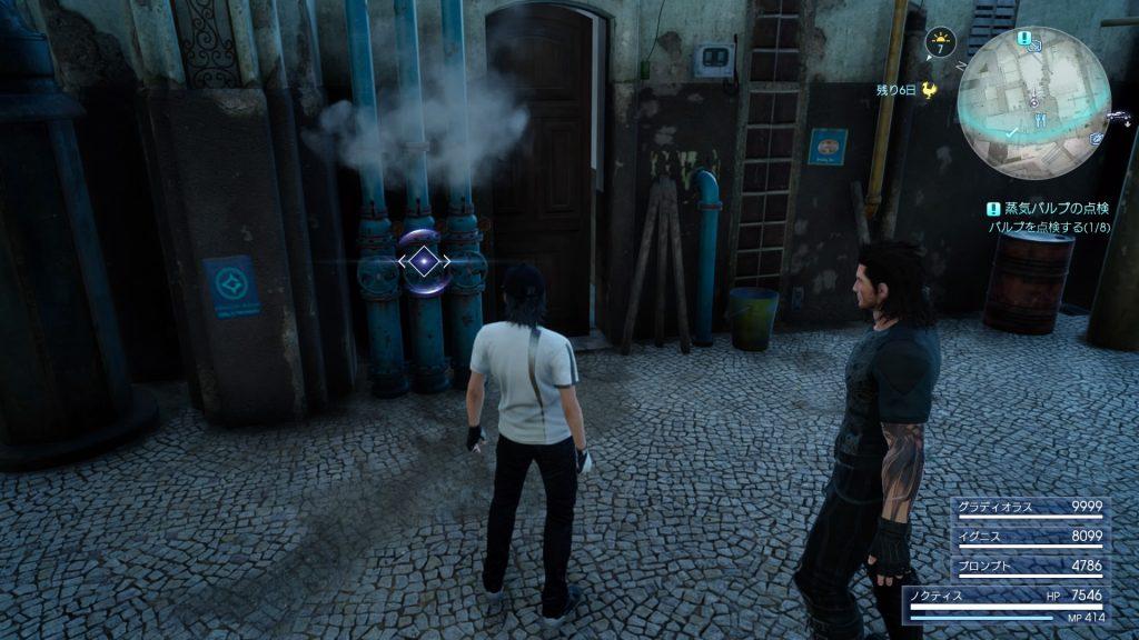 FF15のホリーから受注可能なサブクエスト『蒸気バルブの点検』の2か所目の画像です。