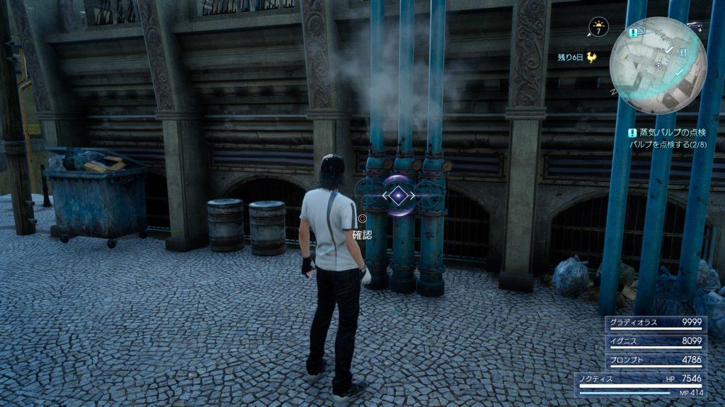 FF15のホリーから受注可能なサブクエスト『蒸気バルブの点検』の3か所目の画像です。