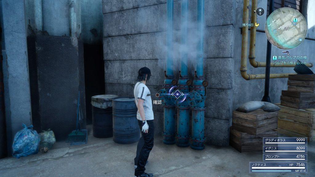 FF15のホリーから受注可能なサブクエスト『蒸気バルブの点検』の5か所目の画像です。