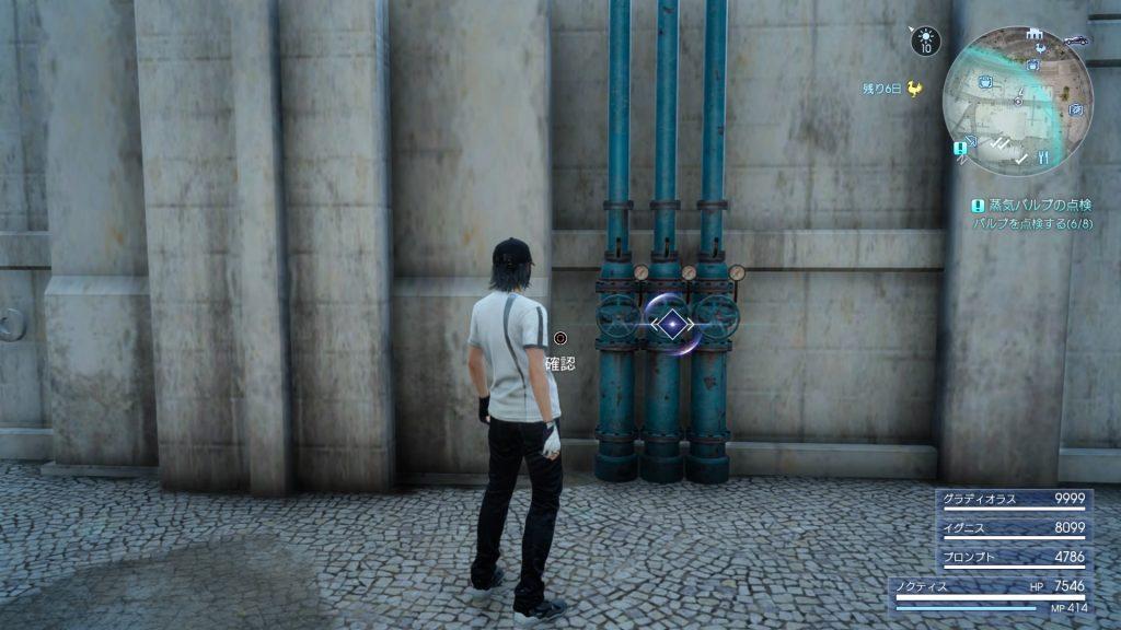 FF15のホリーから受注可能なサブクエスト『蒸気バルブの点検』の7か所目の画像です。