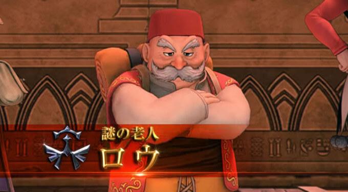 ドラゴンクエスト11の登場キャラクター『ロウ』の画像です。