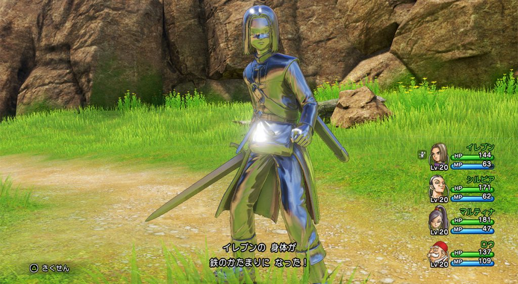 ドラゴンクエスト11の登場キャラクター『主人公』のアストロンの画像です。