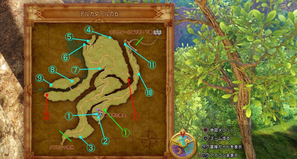 ドラゴンクエスト11の『デルカダールの丘』のフィールドマップとアイテム一覧表です。