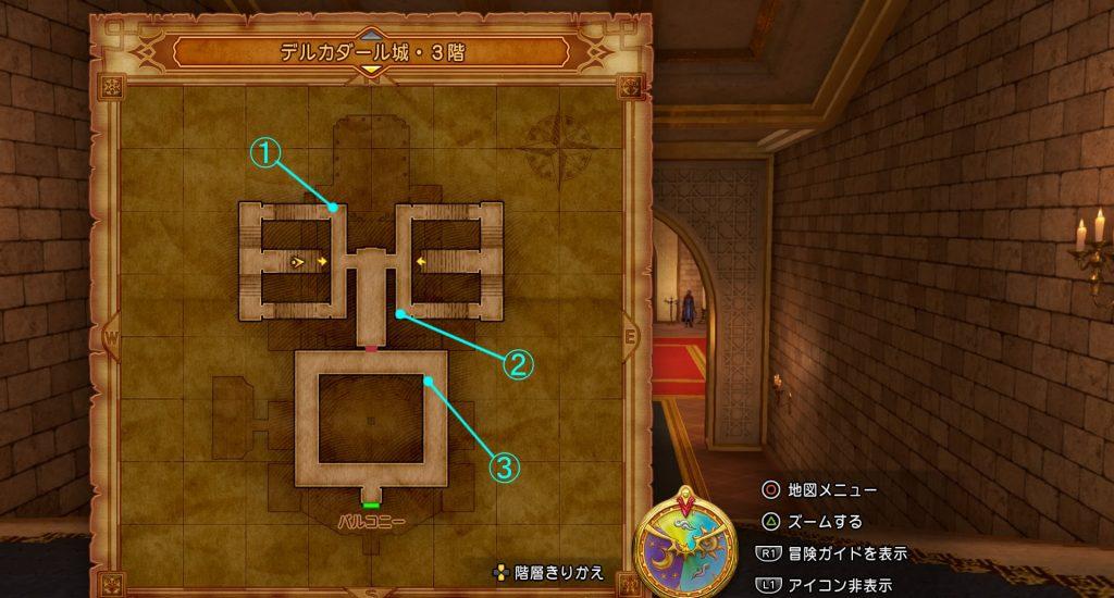 ドラゴンクエスト11の『デルカダール城・3階』のフィールドマップとアイテム一覧表です。