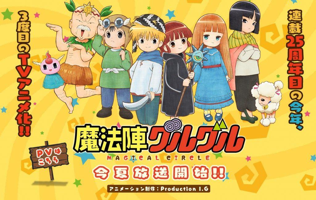 テレビアニメ『魔法陣グルグル』のイメージ画像です。