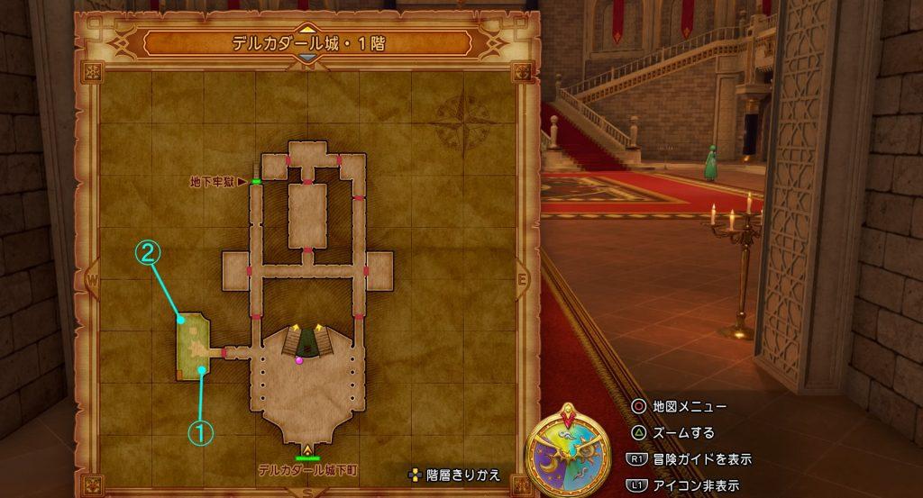 ドラゴンクエスト11の『デルカダール城・1階』のフィールドマップとアイテム一覧表です。