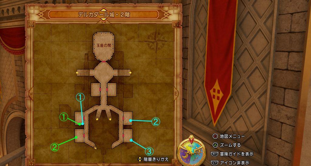 ドラゴンクエスト11の『デルカダール城・2階』のフィールドマップとアイテム一覧表です。
