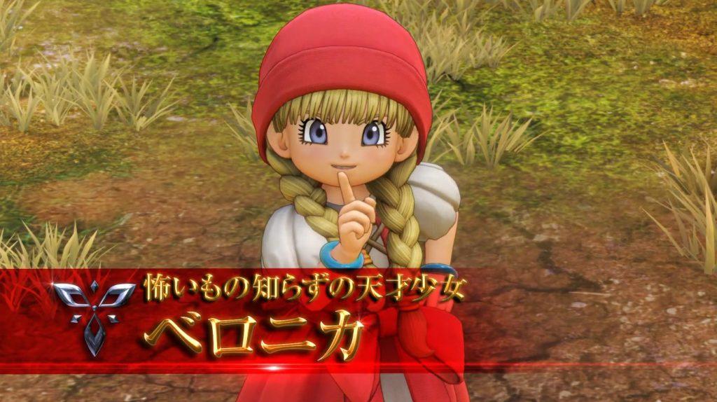 ドラゴンクエスト11の登場キャラクター『ベロニカ』の画像です。