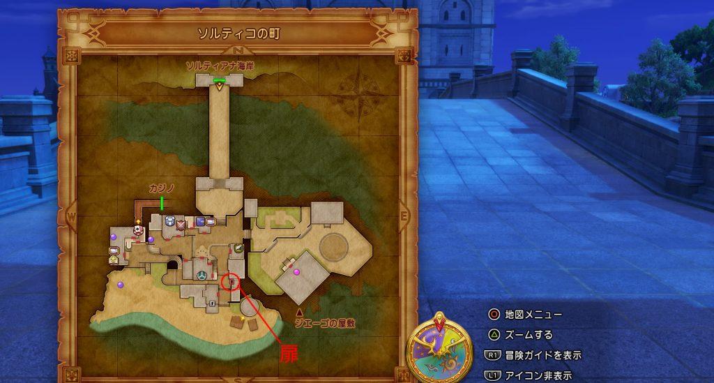 ドラゴンクエスト11の『まほうのカギ』を使用して入手できる『ソルティコの町』のアイテム一覧です。