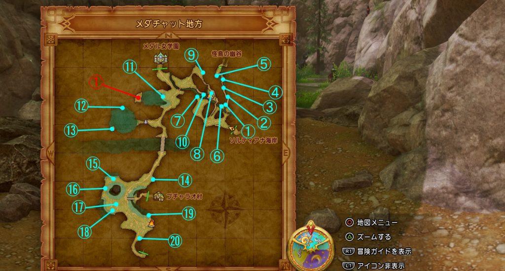 ドラゴンクエスト11の『メダチャット地方(後半)』の全体マップです。