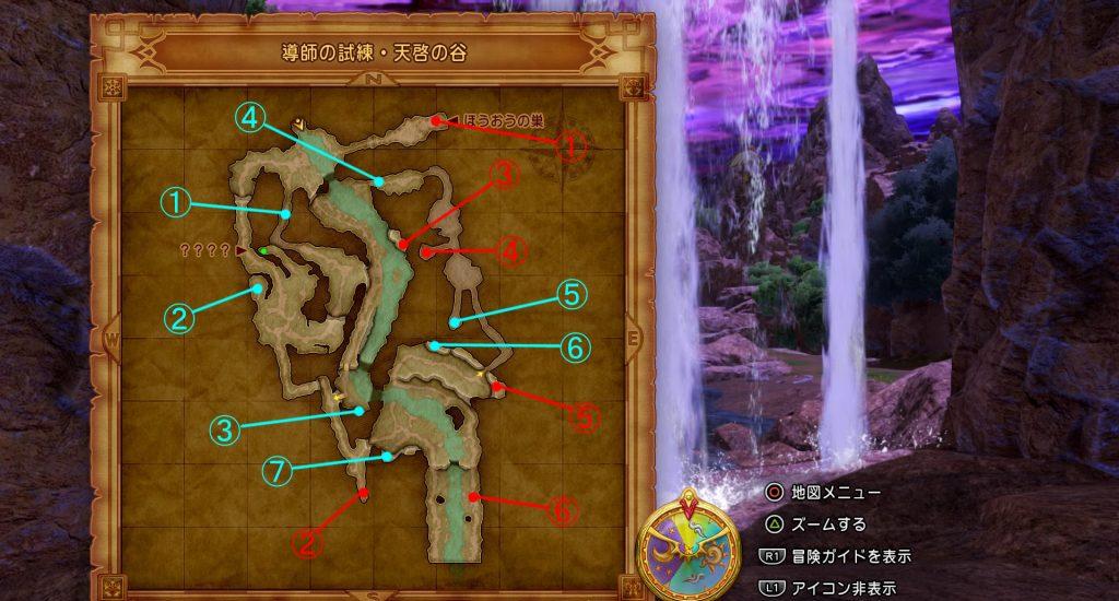 ドラゴンクエスト11の『導師の試練・天啓の谷』の全体マップです。