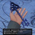【ドラクエ11】まほうのカギの入手方法/開けられる扉とアイテム一覧