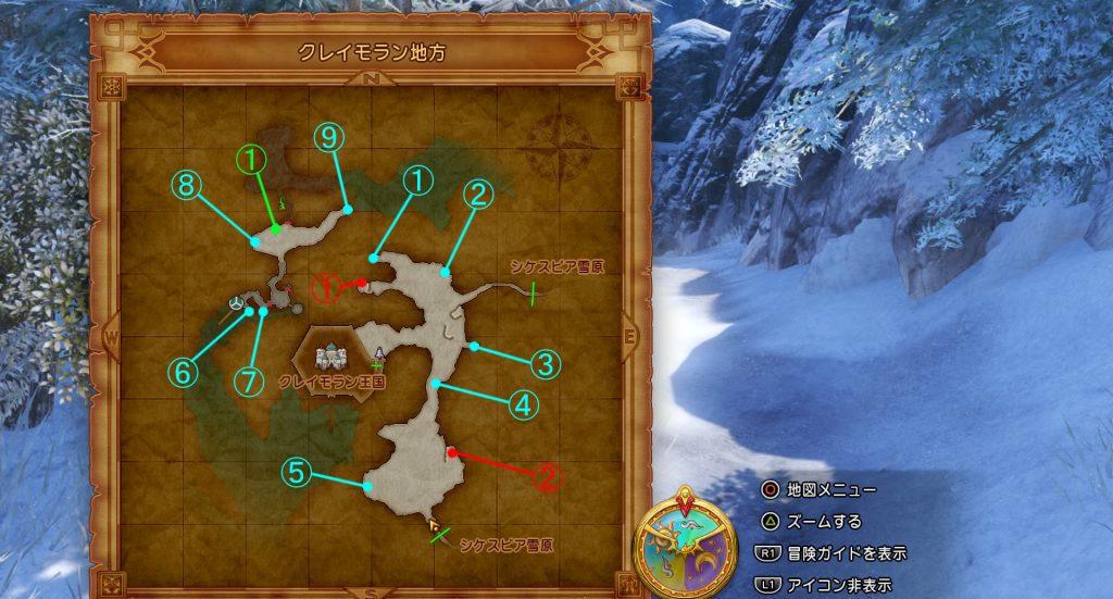 ドラゴンクエスト11の『クレイモラン地方』の全体マップです。