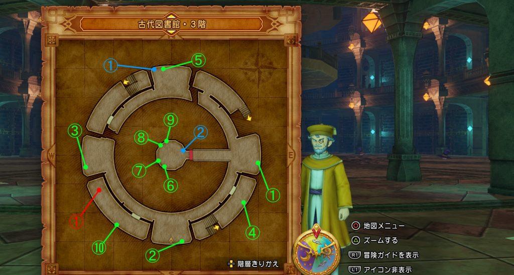 ドラゴンクエスト11の『古代図書館・3階』の全体マップです。