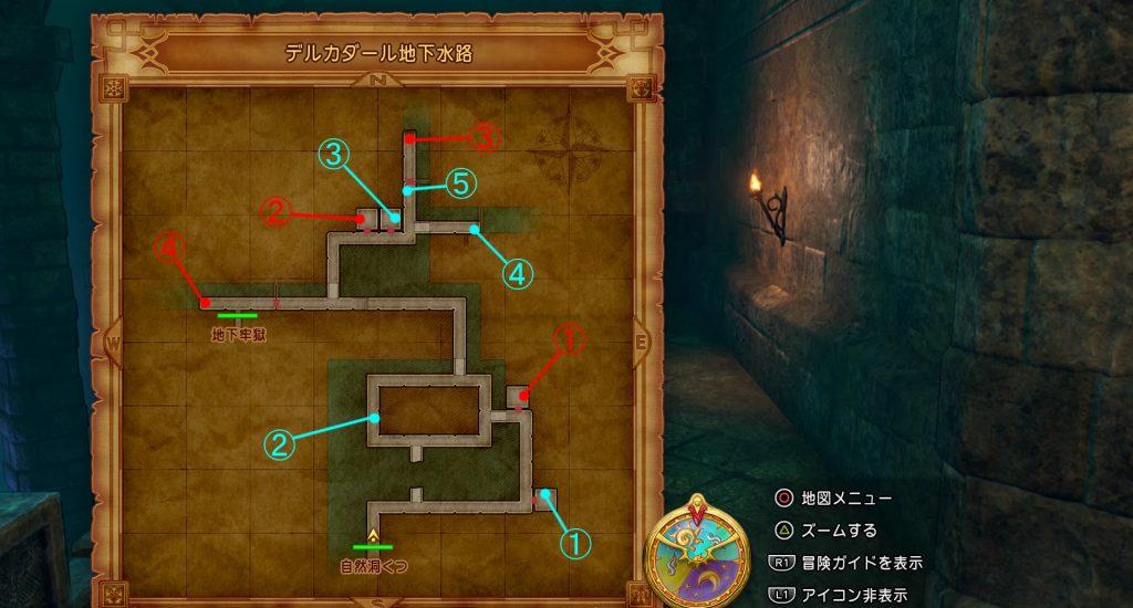 ドラゴンクエスト11の『デルカダール地下水路』の全体マップです。
