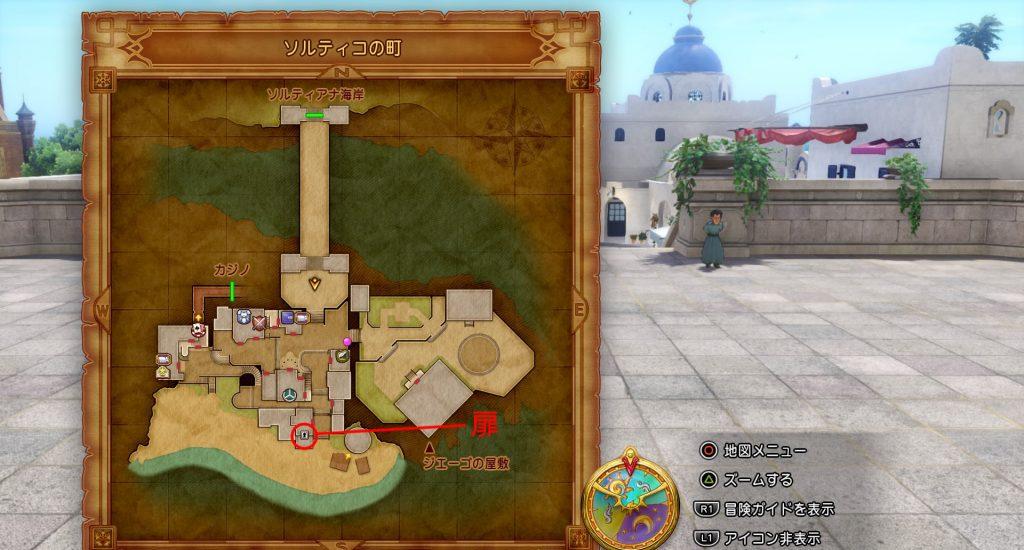 ドラゴンクエスト11の『さいごのカギ』で開けられる『ソルティコの町』の全体マップです。