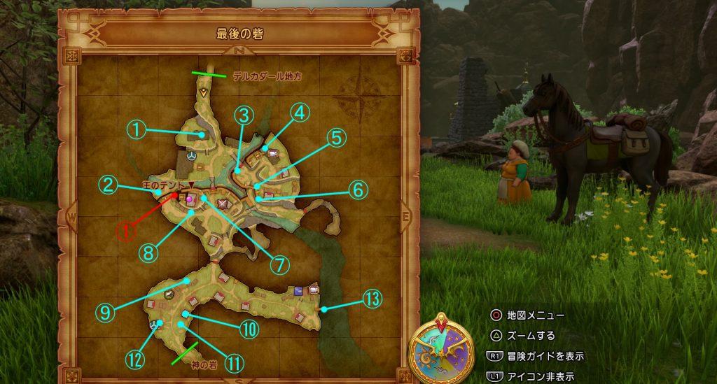 ドラゴンクエスト11の『最後の砦』の全体マップです。